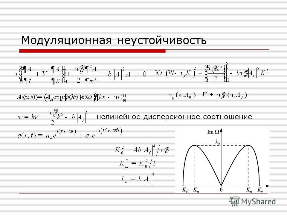 Модуляционная неустойчивость нелинейное дисперсионное соотношение
