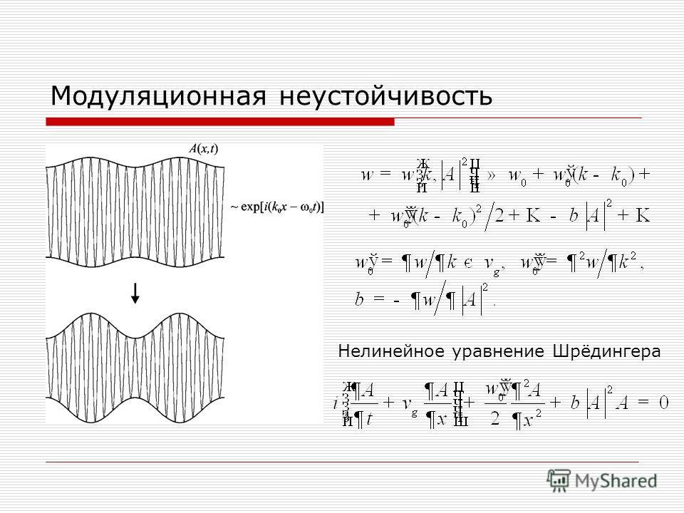 Модуляционная неустойчивость Нелинейное уравнение Шрёдингера