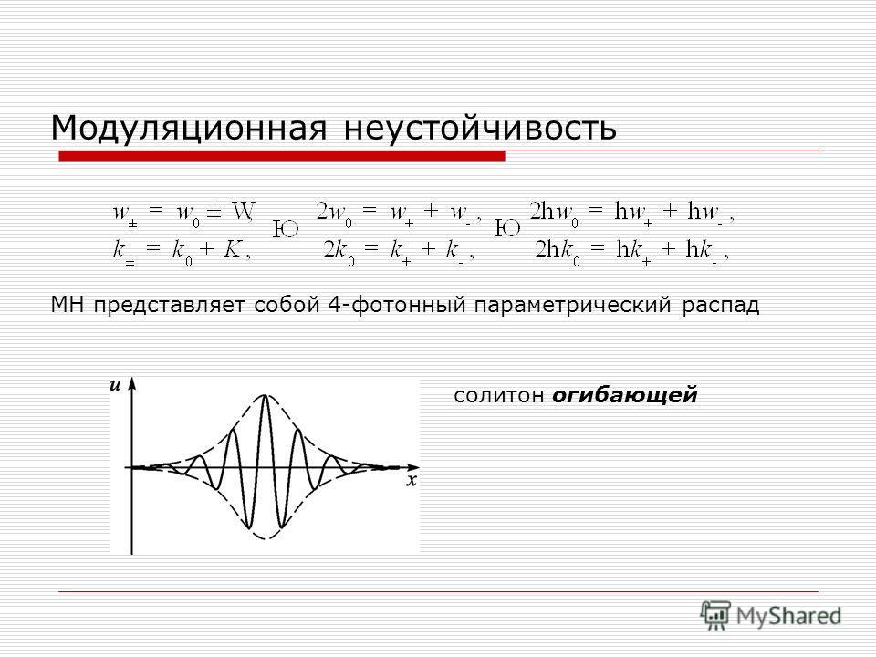 Модуляционная неустойчивость солитон огибающей МН представляет собой 4-фотонный параметрический распад