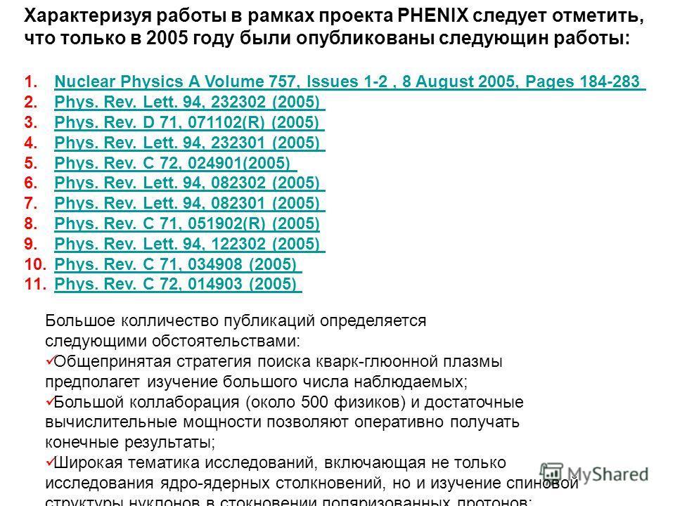 Характеризуя работы в рамках проекта PHENIX следует отметить, что только в 2005 году были опубликованы следующин работы: 1. Nuclear Physics A Volume 757, Issues 1-2, 8 August 2005, Pages 184-283Nuclear Physics A Volume 757, Issues 1-2, 8 August 2005,