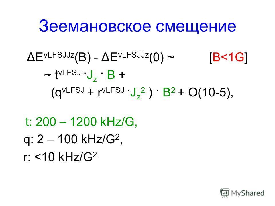 Зеемановское смещение ΔЕ vLFSJJz (B) - ΔЕ vLFSJJz (0) ~ [B