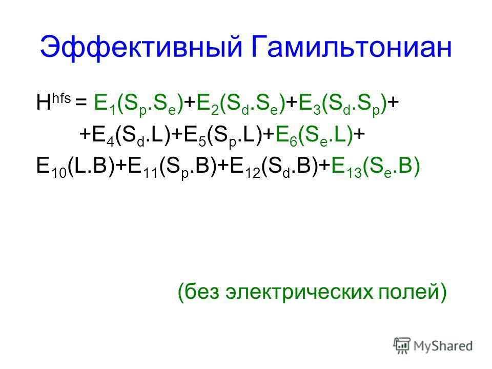 Эффективный Гамильтониан H hfs = E 1 (S p.S e )+E 2 (S d.S e )+E 3 (S d.S p )+ +E 4 (S d.L)+E 5 (S p.L)+E 6 (S e.L)+ E 10 (L.B)+E 11 (S p.B)+E 12 (S d.B)+E 13 (S e.B) (без электрических полей)
