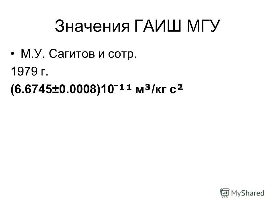 Значения ГАИШ МГУ М.У. Сагитов и сотр. 1979 г. (6.6745±0.0008)10ˉ ¹¹ м ³ /кг с ²