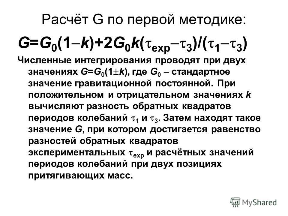 Расчёт G по первой методике: G=G 0 (1 k)+2G 0 k( exp 3 )/( 1 3 ) Численные интегрирования проводят при двух значениях G=G 0 (1 k), где G 0 – стандартное значение гравитационной постоянной. При положительном и отрицательном значениях k вычисляют разно