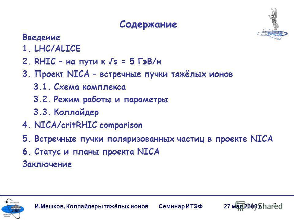 2 Содержание Введение 1. LHC/ALICE 2. RHIC – на пути к s = 5 ГэВ/н 3. Проект NICA – встречные пучки тяжёлых ионов 3.1. Схема комплекса 3.2. Режим работы и параметры 3.3. Коллайдер 4. NICA/critRHIC comparison 5. Встречные пучки поляризованных частиц в