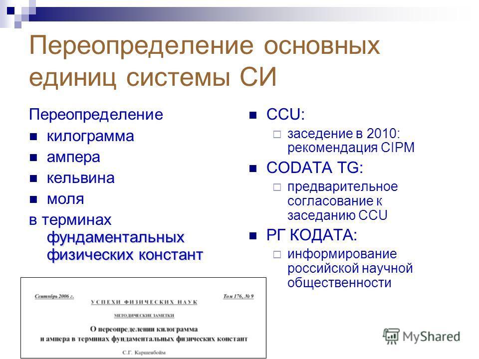 Переопределение основных единиц системы СИ Переопределение килограмма ампера кельвина моля фундаментальных физических констант в терминах фундаментальных физических констант CCU: заседение в 2010: рекомендация CIPM CODATA TG: предварительное согласов