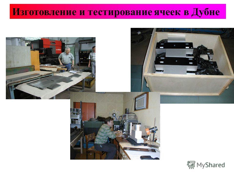 Изготовление и тестирование ячеек в Дубне
