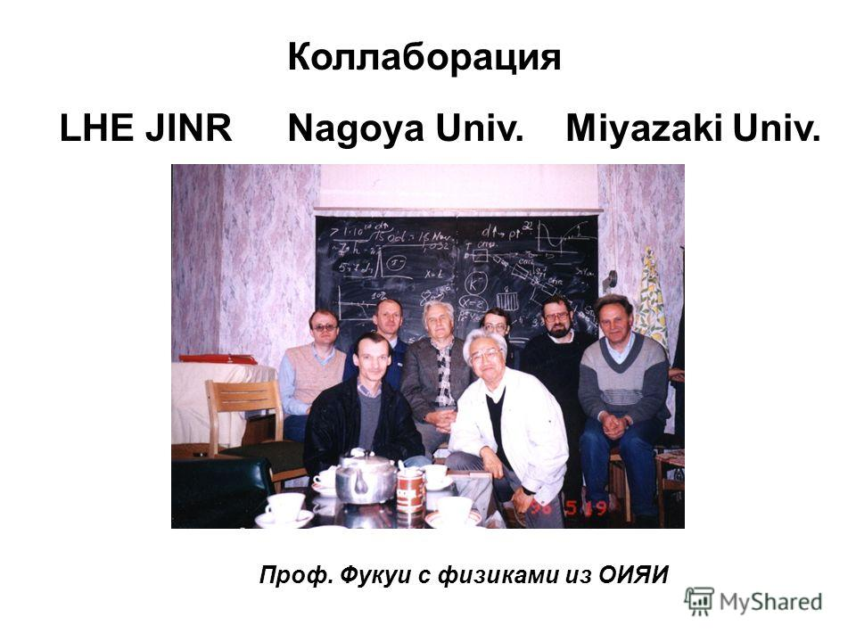 Коллаборация LHE JINRNagoya Univ.Miyazaki Univ. Проф. Фукуи с физиками из ОИЯИ