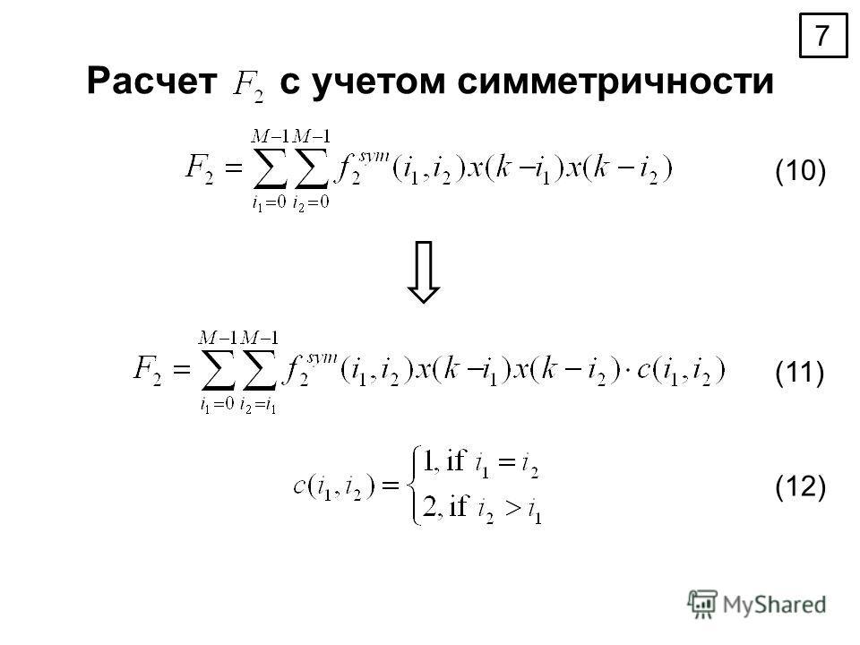 Расчет с учетом симметричности 7 (10) (11) (12)