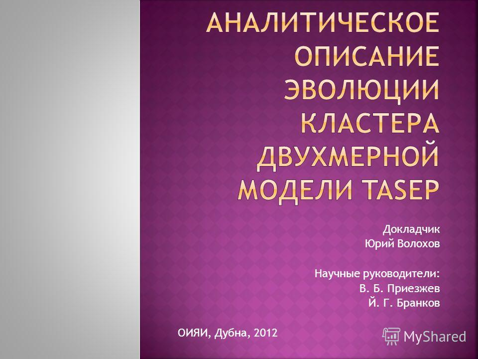 Докладчик Юрий Волохов Научные руководители: В. Б. Приезжев Й. Г. Бранков ОИЯИ, Дубна, 2012