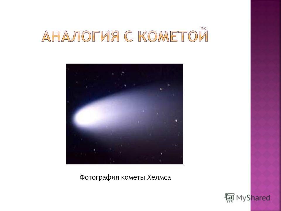 Фотография кометы Хелмса