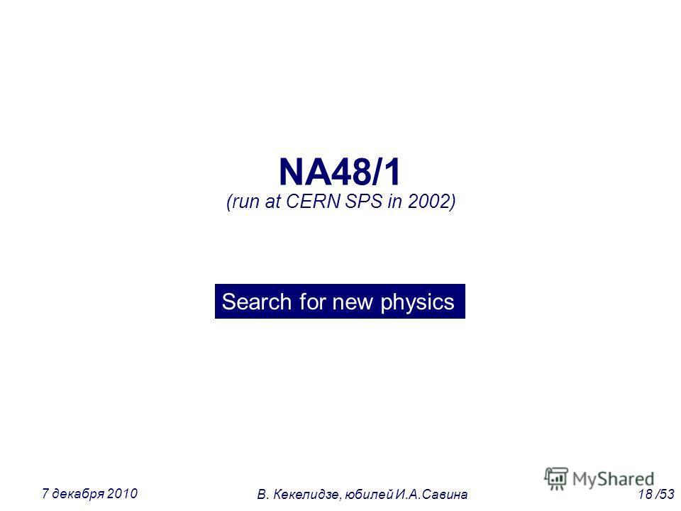 NA48/1 (run at CERN SPS in 2002) 18 /53В. Кекелидзе, юбилей И.А.Савина 7 декабря 2010 Search for new physics