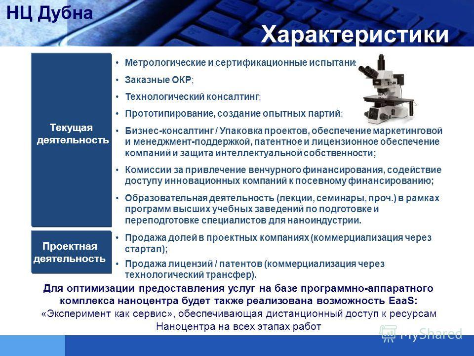 Метрологические и сертификационные испытания; Заказные ОКР; Технологический консалтинг; Прототипирование, создание опытных партий; Бизнес-консалтинг / Упаковка проектов, обеспечение маркетинговой и менеджмент-поддержкой, патентное и лицензионное обес