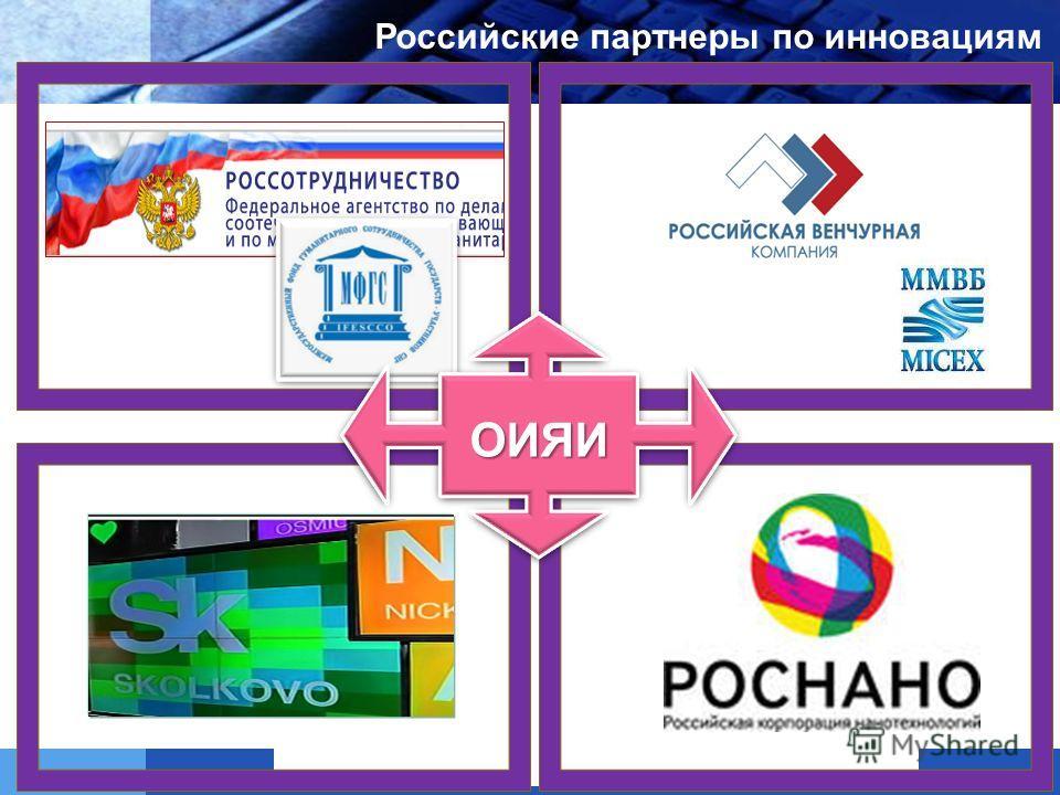 Российские партнеры по инновациям 5 ОИЯИ