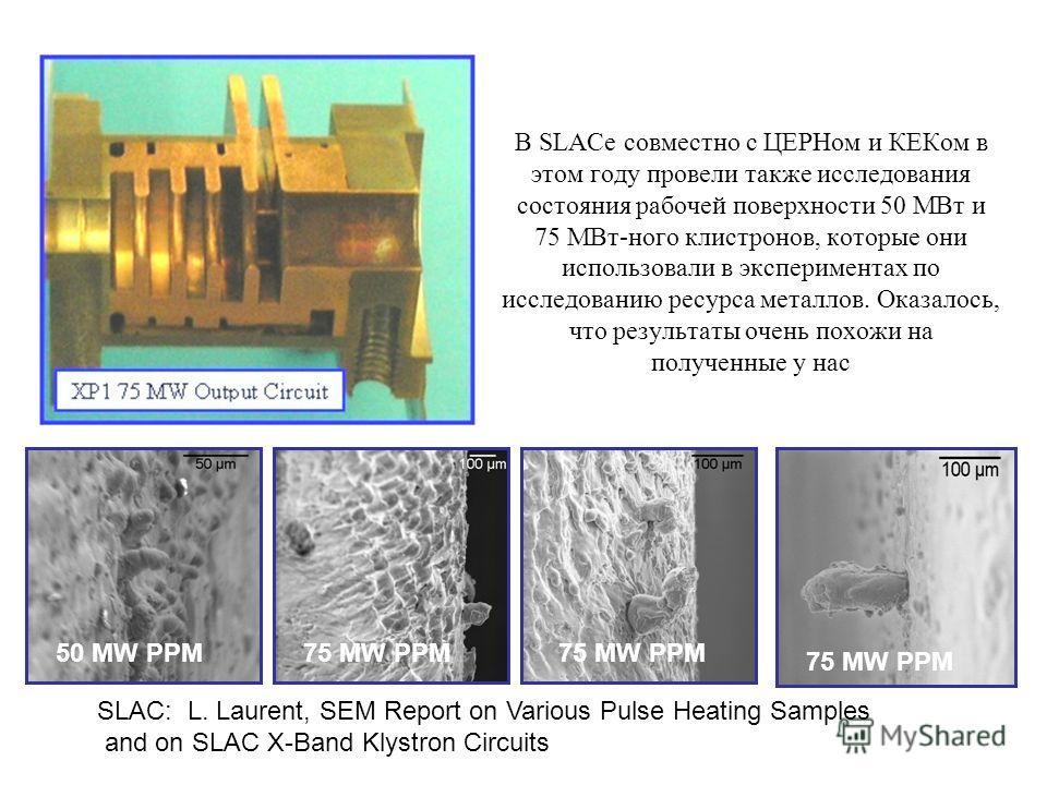 В SLACе совместно с ЦЕРНом и КЕКом в этом году провели также исследования состояния рабочей поверхности 50 МВт и 75 МВт-ного клистронов, которые они использовали в экспериментах по исследованию ресурса металлов. Оказалось, что результаты очень похожи