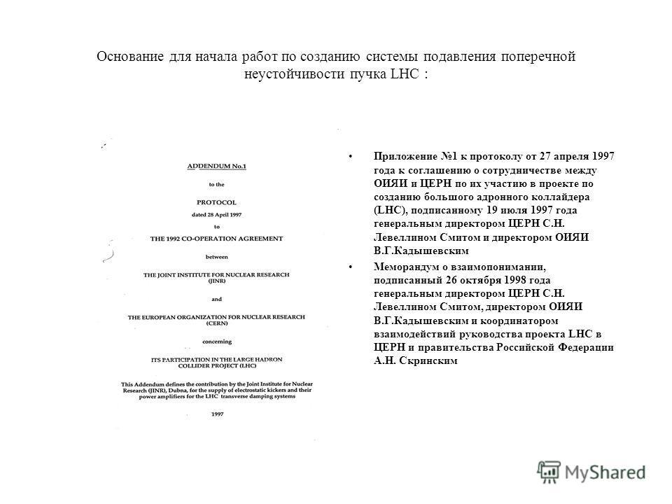 Основание для начала работ по созданию системы подавления поперечной неустойчивости пучка LHC : Приложение 1 к протоколу от 27 апреля 1997 года к соглашению о сотрудничестве между ОИЯИ и ЦЕРН по их участию в проекте по созданию большого адронного кол
