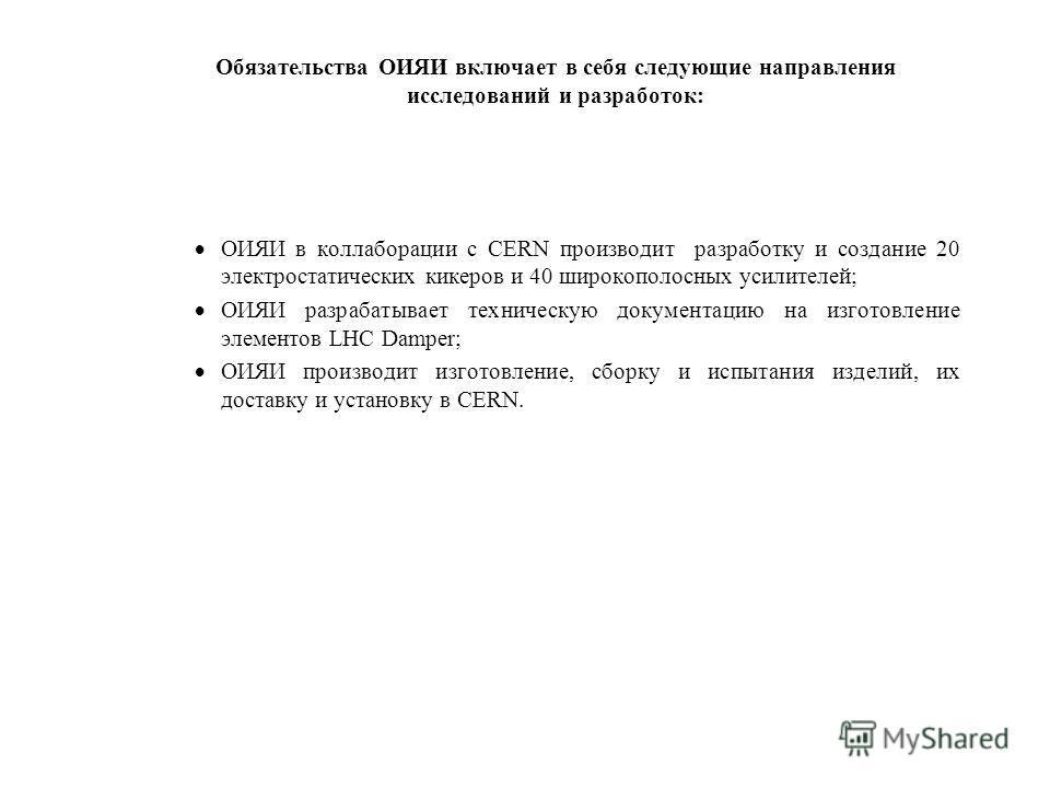 Обязательства ОИЯИ включает в себя следующие направления исследований и разработок: ОИЯИ в коллаборации с CERN производит разработку и создание 20 электростатических кикеров и 40 широкополосных усилителей; ОИЯИ разрабатывает техническую документацию