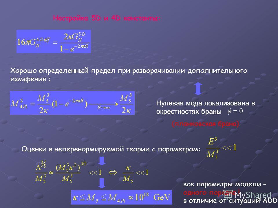 21 Настройка 5D и 4D константы: Хорошо определенный предел при разворачивании дополнительного измерения : Нулевая мода локализована в окрестностях браны (планковская брана) Оценки в неперенормируемой теории с параметром: все параметры модели – одного