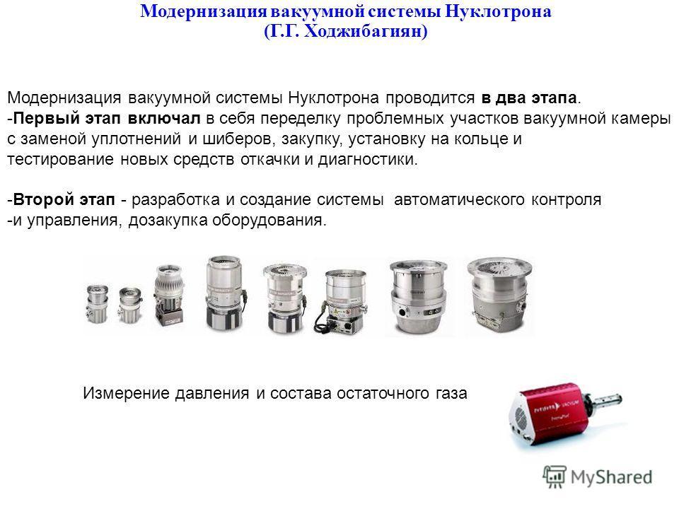 Модернизация вакуумной системы Нуклотрона проводится в два этапа. -Первый этап включал в себя переделку проблемных участков вакуумной камеры с заменой уплотнений и шиберов, закупку, установку на кольце и тестирование новых средств откачки и диагности