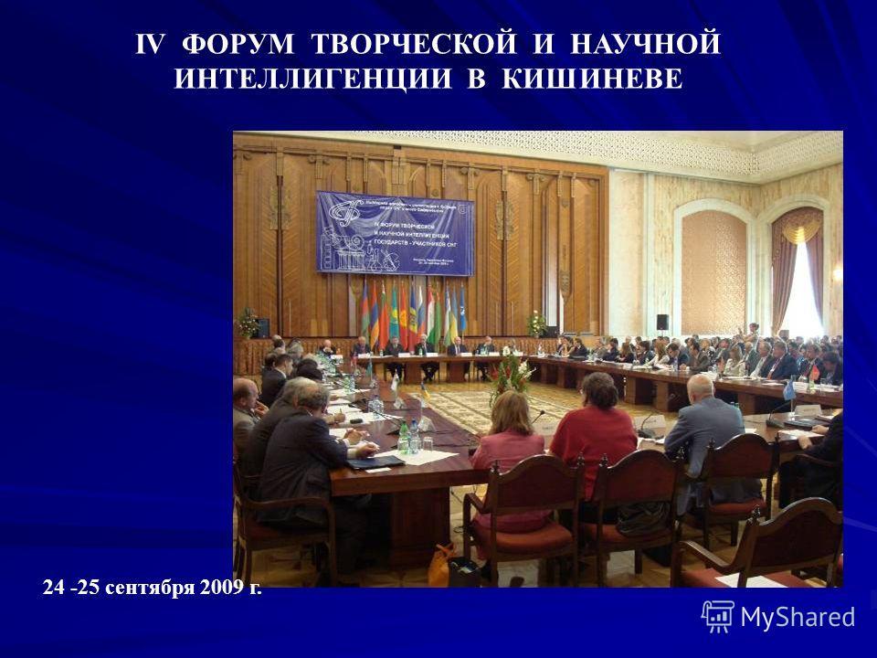IV ФОРУМ ТВОРЧЕСКОЙ И НАУЧНОЙ ИНТЕЛЛИГЕНЦИИ В КИШИНЕВЕ 24 -25 сентября 2009 г.