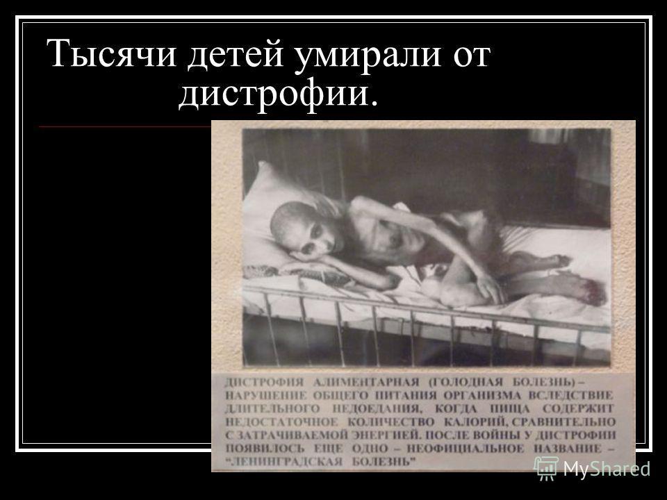 Тысячи детей умирали от дистрофии.
