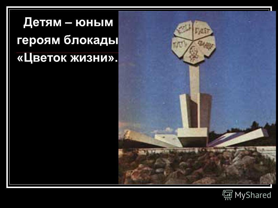 да. 1941-1944 гг. -Цветок жизни- Детям – юным героям блокады. «Цветок жизни».