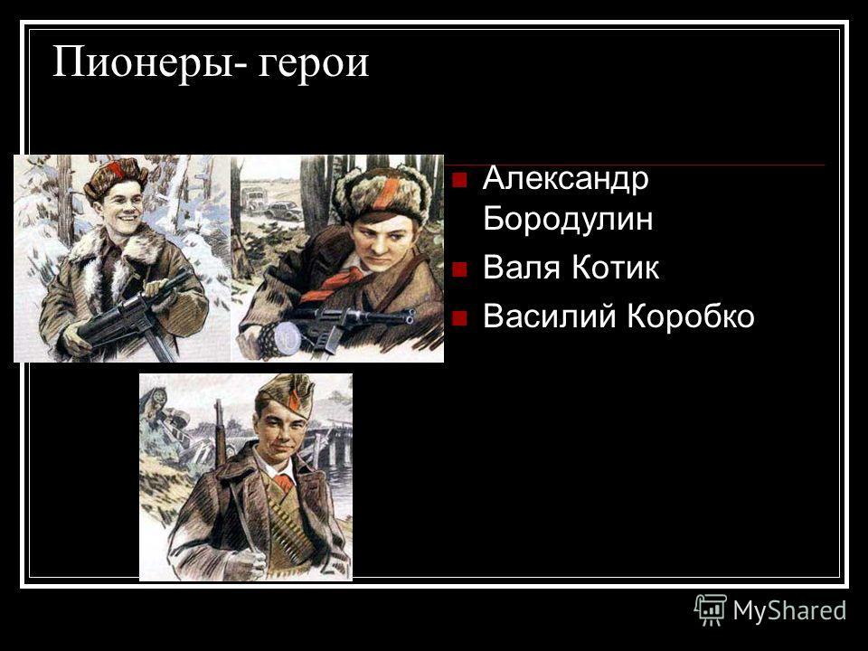Пионеры- герои Александр Бородулин Валя Котик Василий Коробко