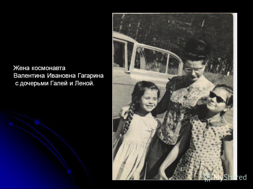 Жена космонавта Валентина Ивановна Гагарина с дочерьми Галей и Леной.