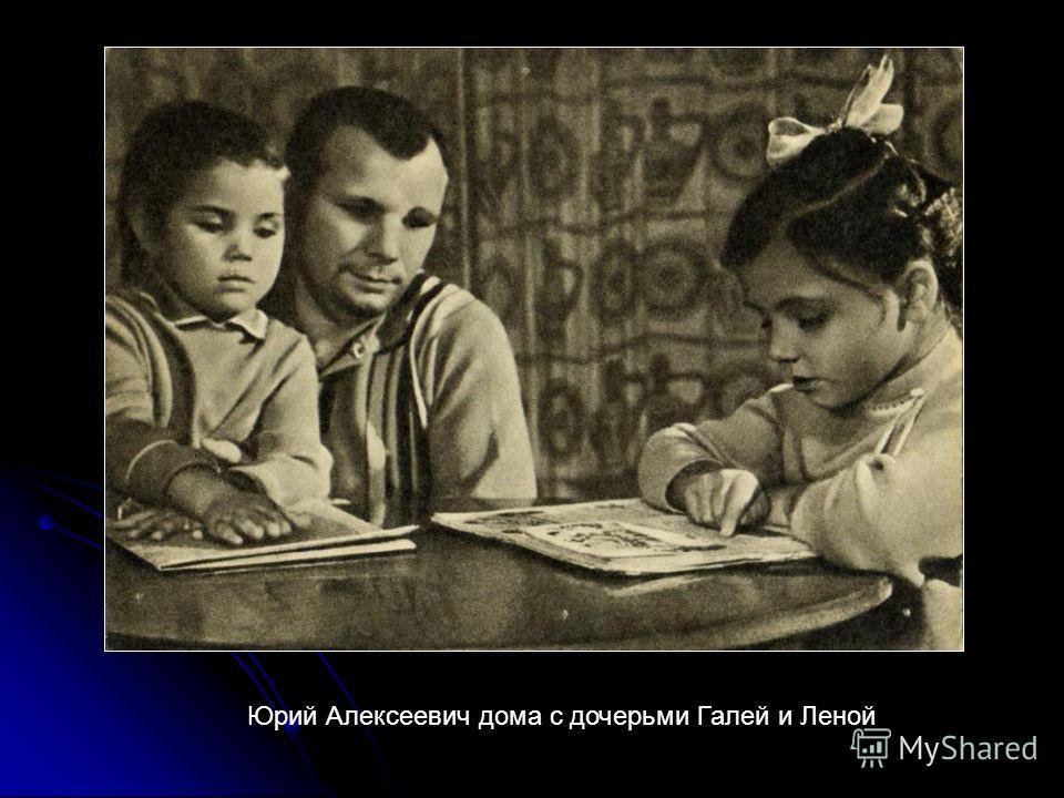 Юрий Алексеевич дома с дочерьми Галей и Леной