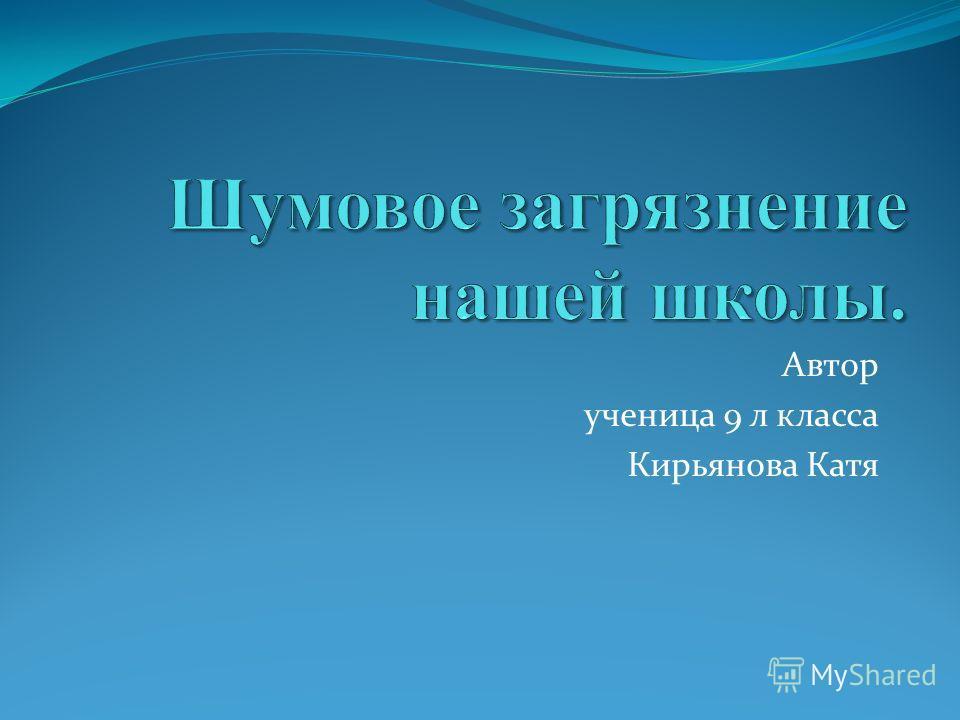 Автор ученица 9 л класса Кирьянова Катя