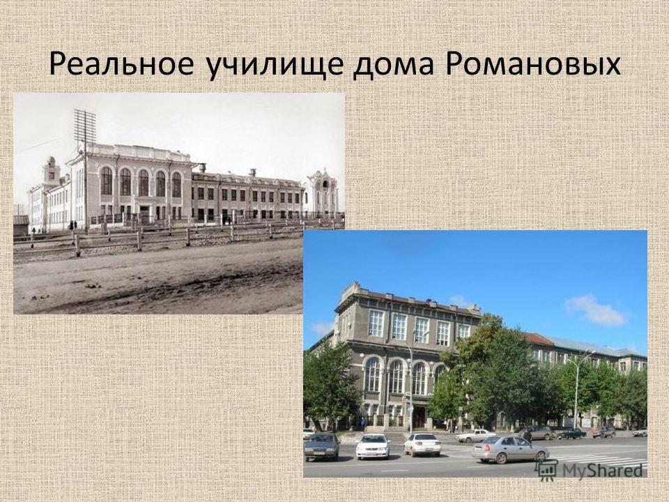 Реальное училище дома Романовых