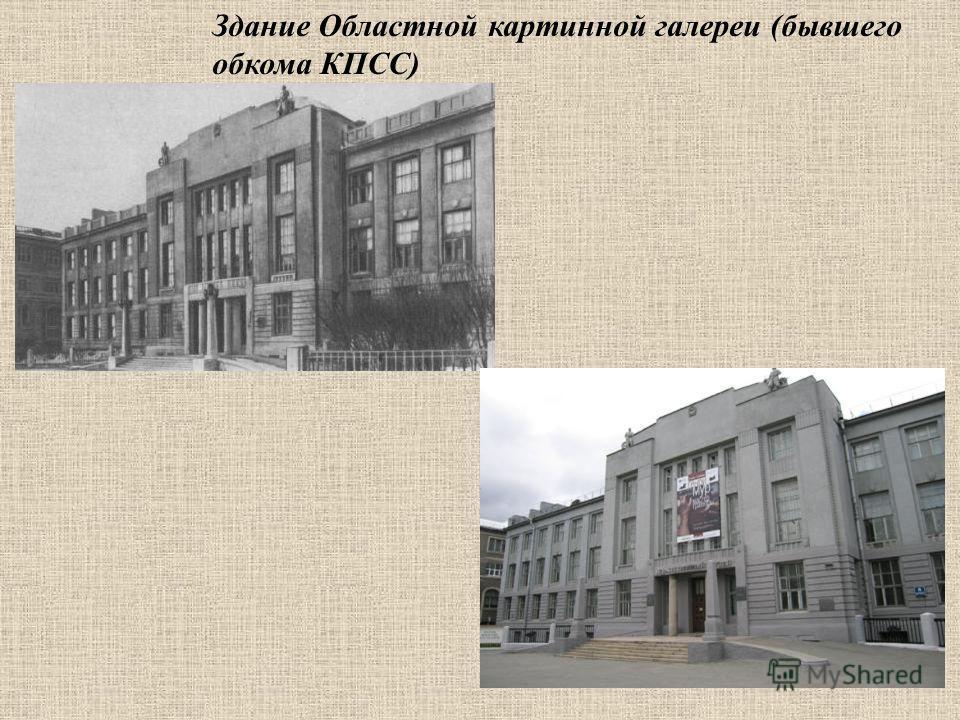 Здание Областной картинной галереи (бывшего обкома КПСС)