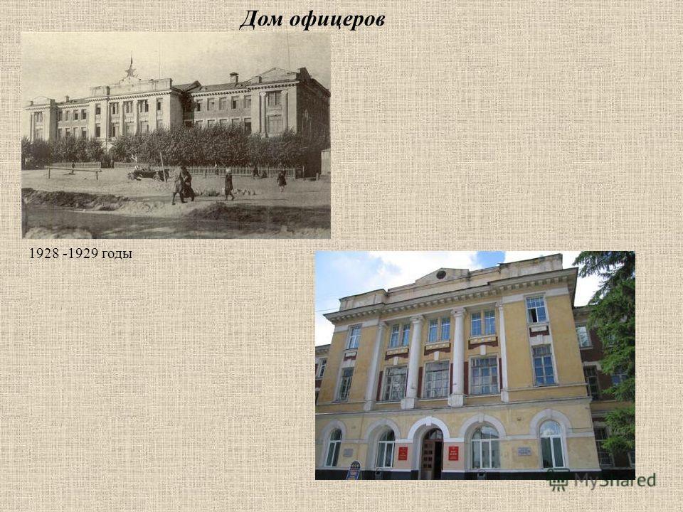 Дом офицеров 1928 -1929 годы