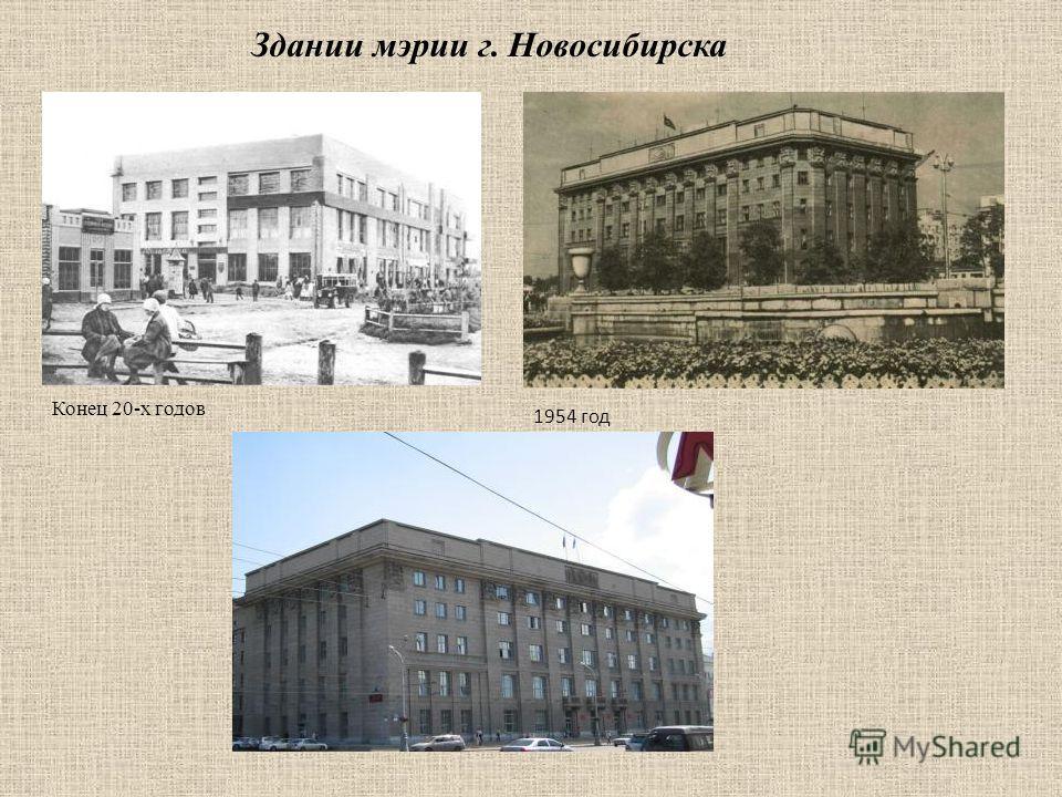 Здании мэрии г. Новосибирска Конец 20-х годов 1954 год