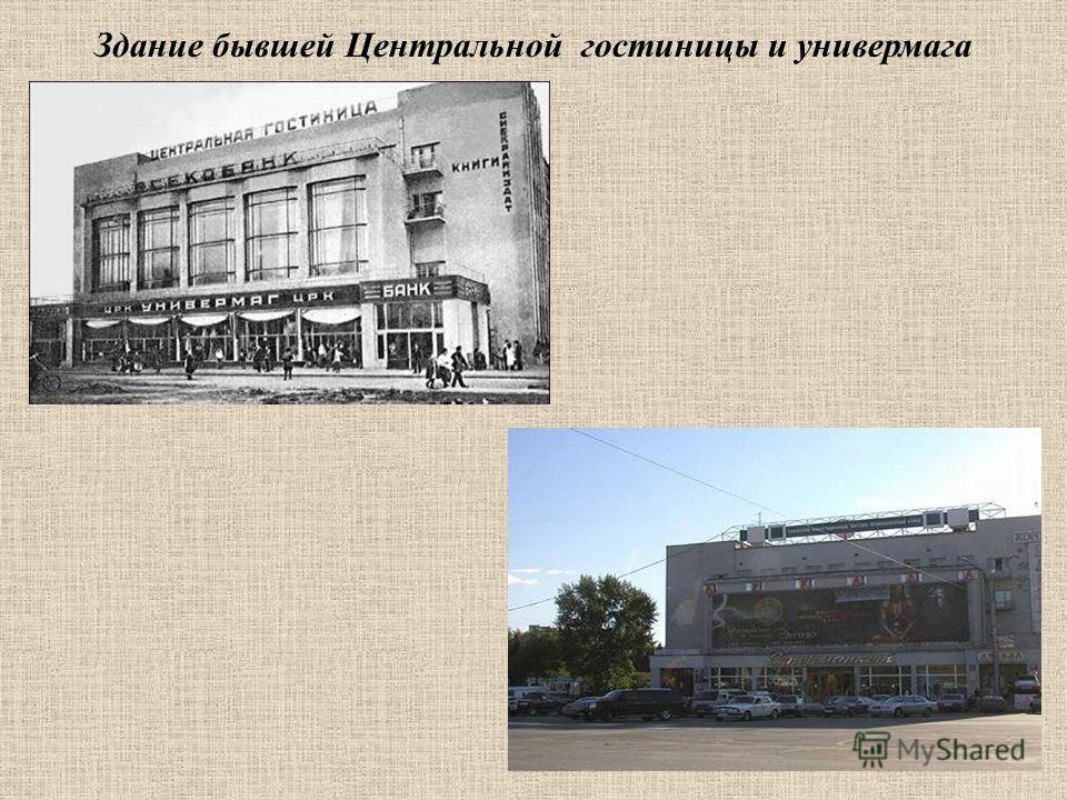 Здание бывшей Центральной гостиницы и универмага