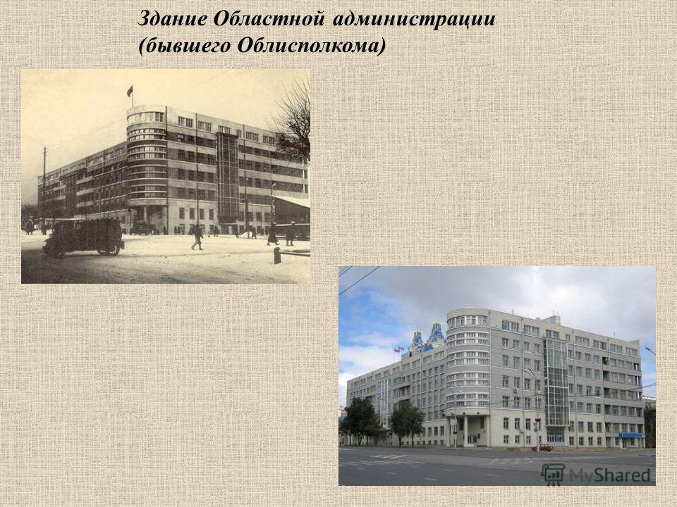 Здание Областной администрации (бывшего Облисполкома)
