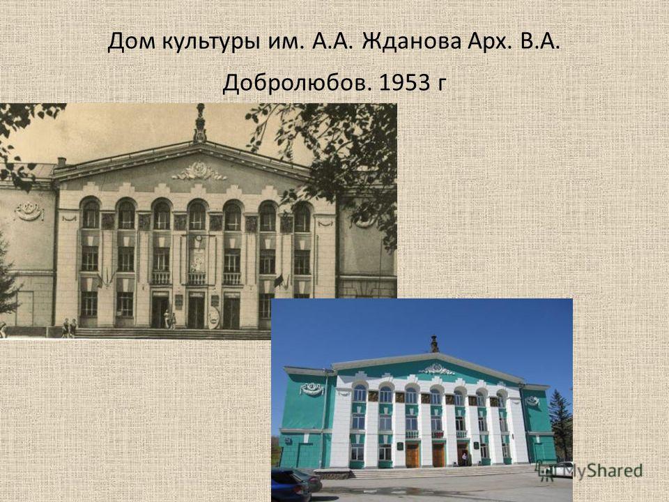 Дом культуры им. А.А. Жданова Арх. В.А. Добролюбов. 1953 г