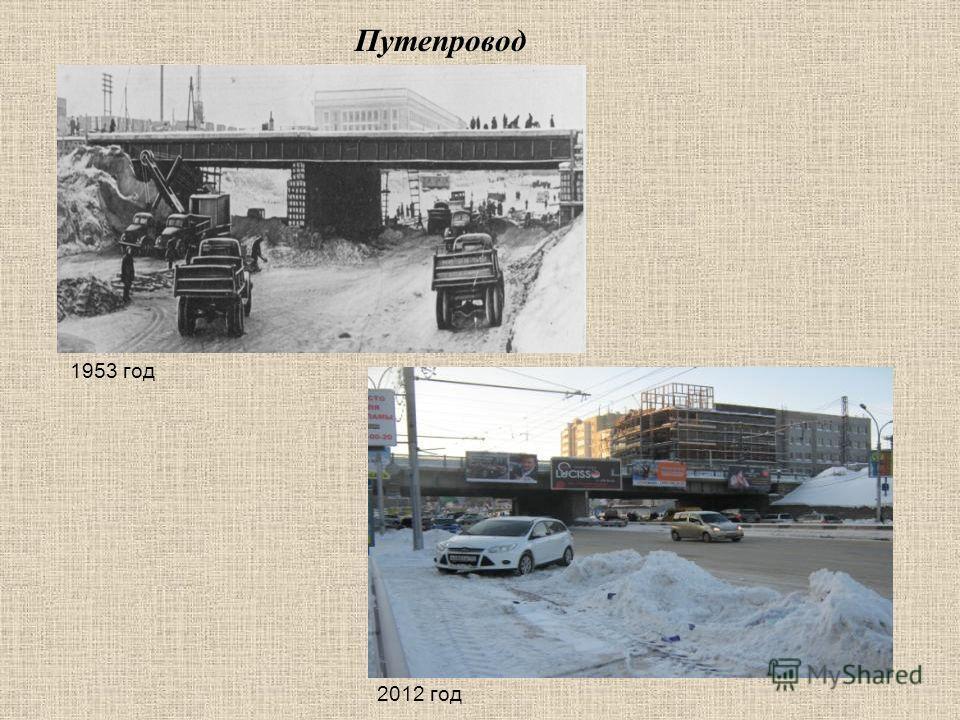 Путепровод 1953 год 2012 год