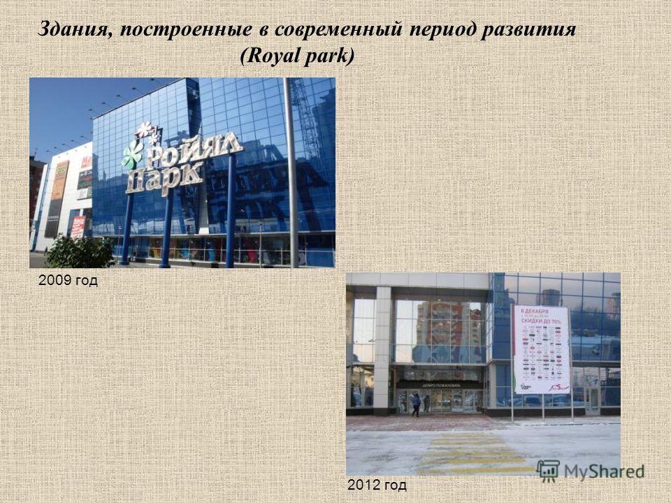 Здания, построенные в современный период развития (Royal park) 2012 год 2009 год