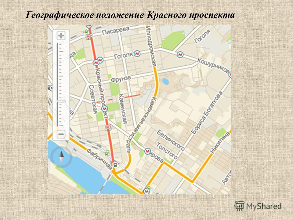 Географическое положение Красного проспекта