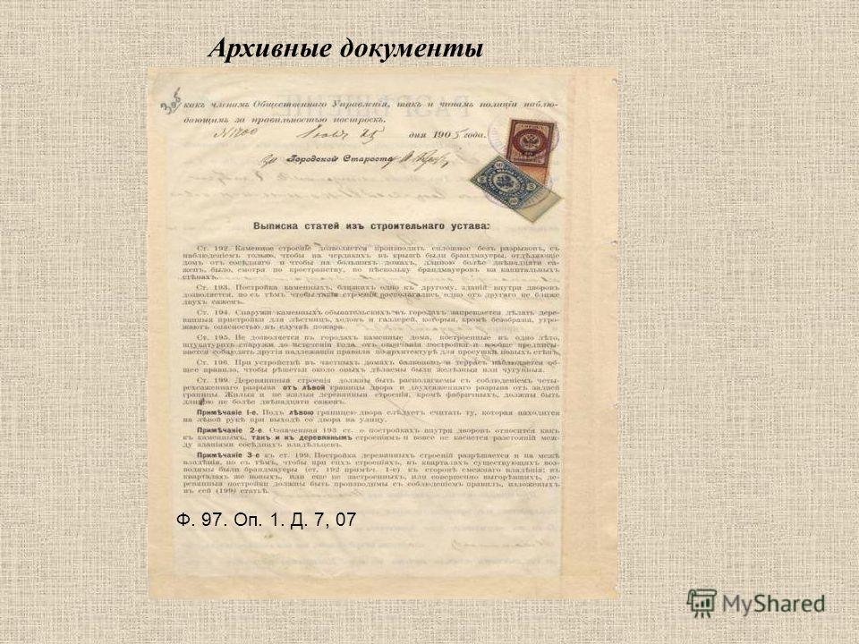 Архивные документы Ф. 97. Оп. 1. Д. 7, 07