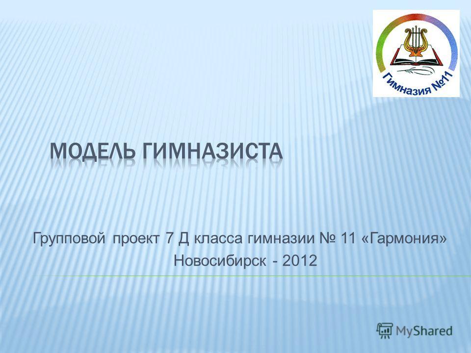 Групповой проект 7 Д класса гимназии 11 «Гармония» Новосибирск - 2012