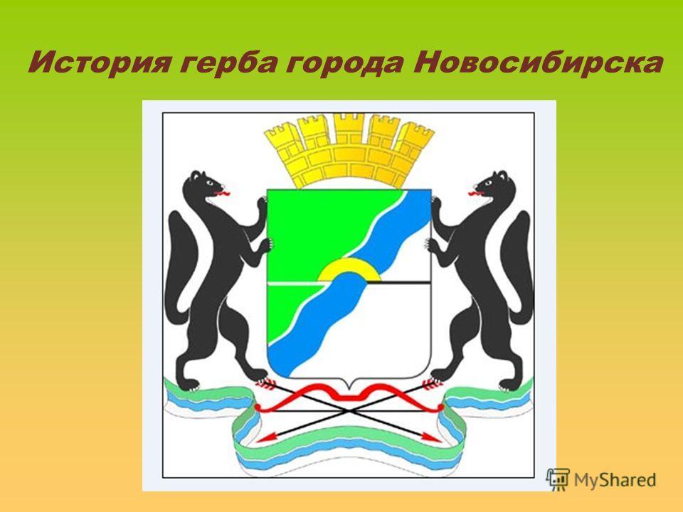 История герба города Новосибирска