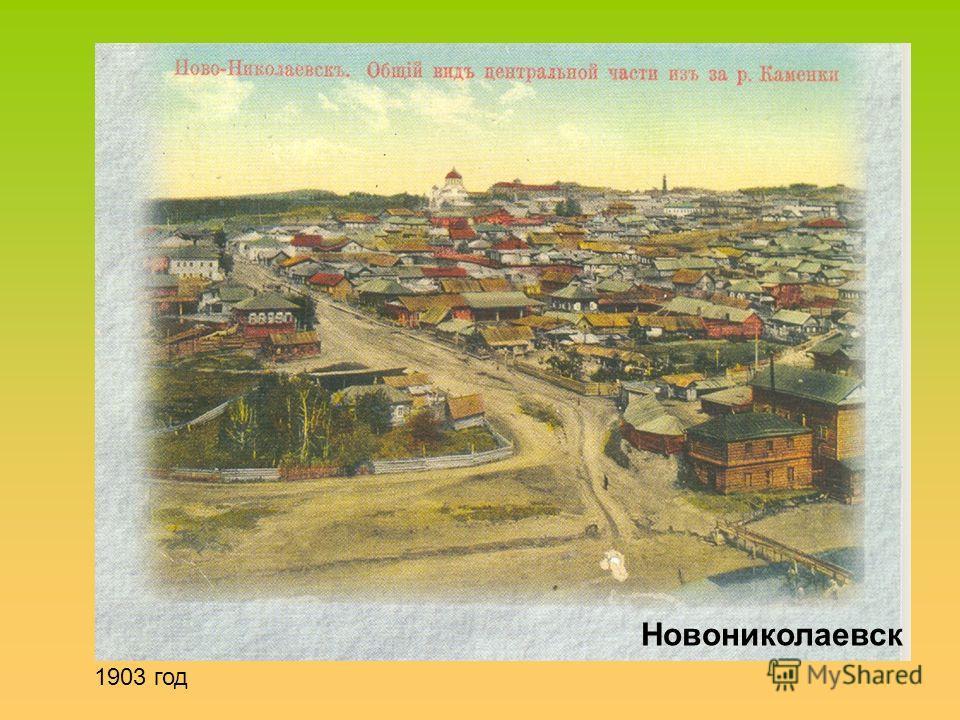 Новониколаевск 1903 год