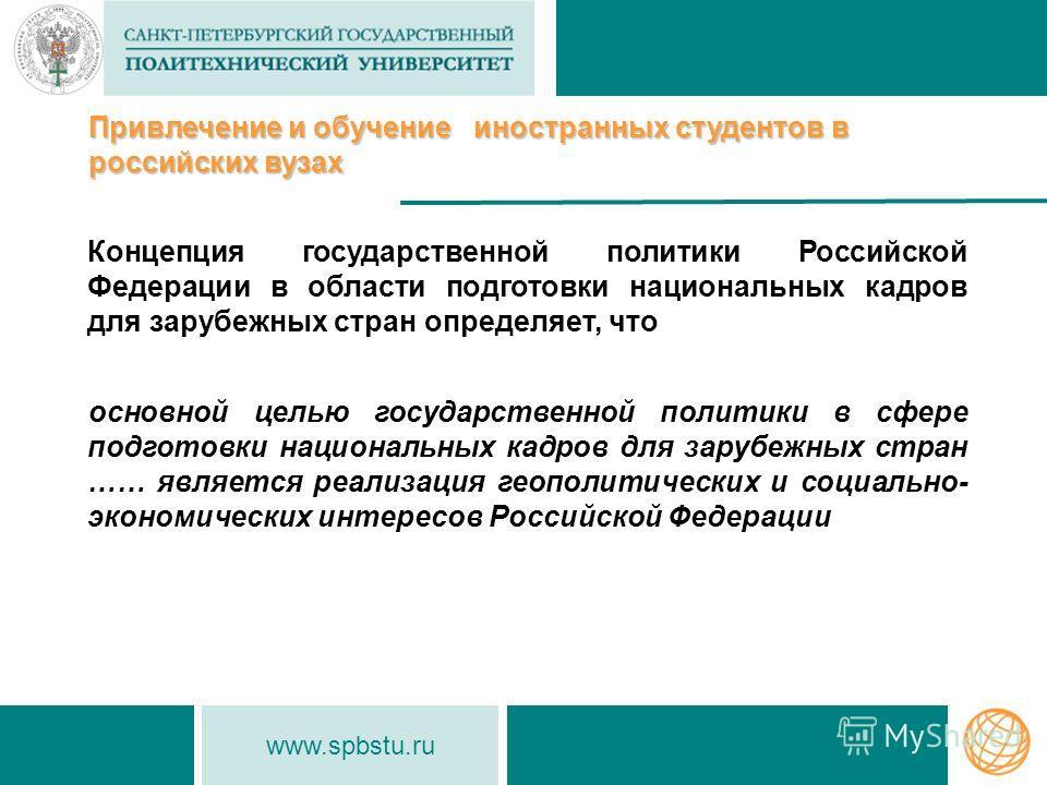 www.spbstu.ru Концепция государственной политики Российской Федерации в области подготовки национальных кадров для зарубежных стран определяет, что основной целью государственной политики в сфере подготовки национальных кадров для зарубежных стран ……