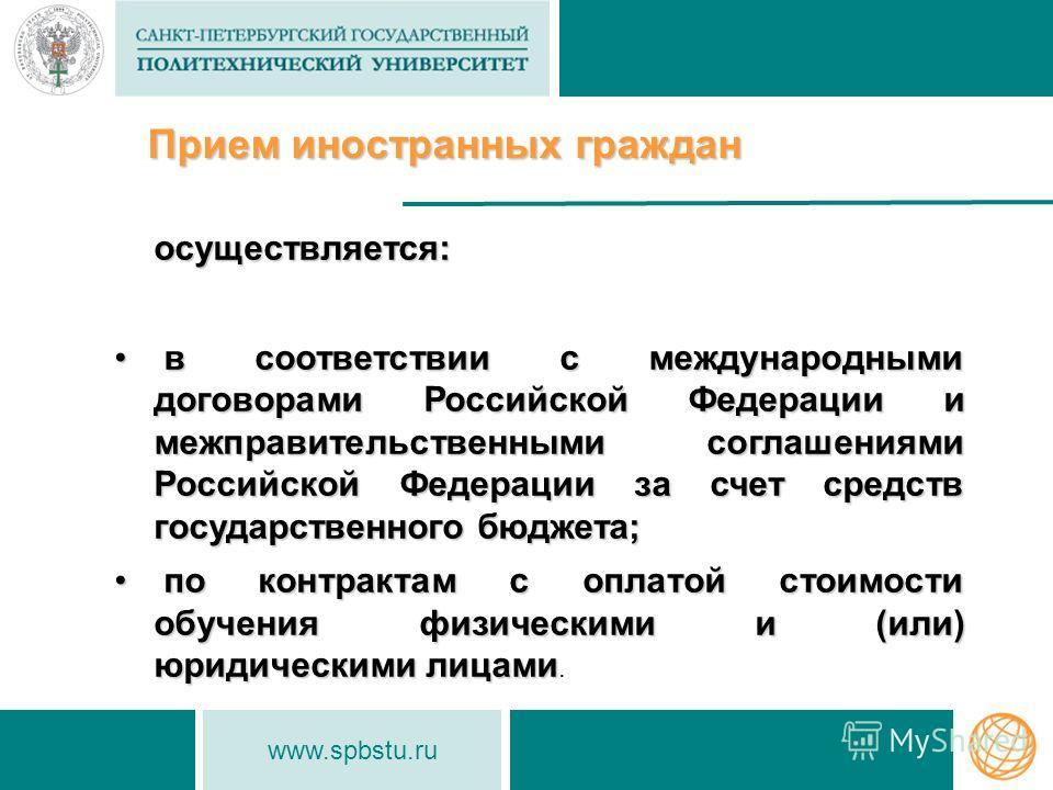 www.spbstu.ru осуществляется: в соответствии с международными договорами Российской Федерации и межправительственными соглашениями Российской Федерации за счет средств государственного бюджета; в соответствии с международными договорами Российской Фе