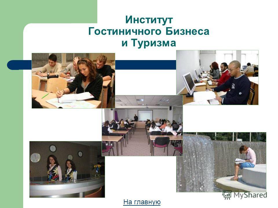 Институт Гостиничного Бизнеса и Туризма На главную