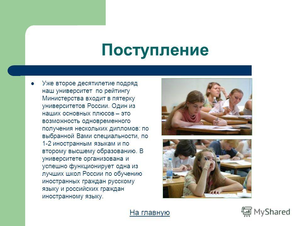 Поступление Уже второе десятилетие подряд наш университет по рейтингу Министерства входит в пятерку университетов России. Один из наших основных плюсов – это возможность одновременного получения нескольких дипломов: по выбранной Вами специальности, п