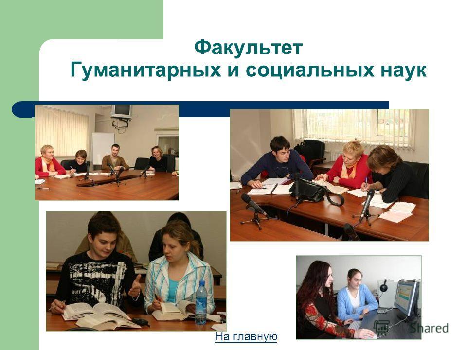 Факультет Гуманитарных и социальных наук На главную
