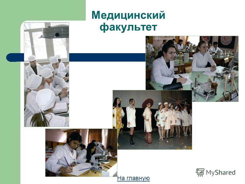 Медицинский факультет На главную